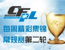17173出品CFPL S3每周TOP10 第二期