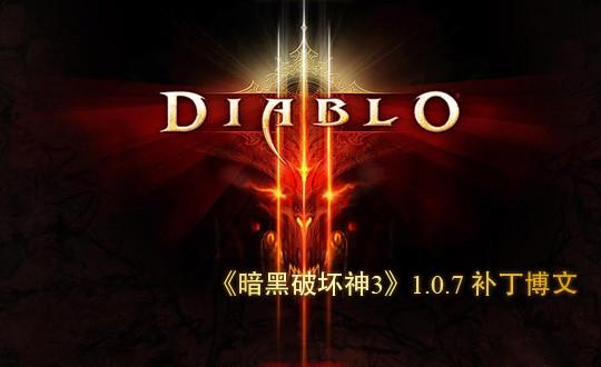 《暗黑破坏神3》1.0.7 补丁博文