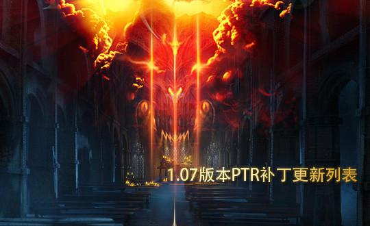 《暗黑破坏神3》PTR 1.0.7 补丁更新列表