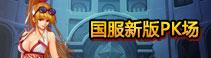 DNF国服新版公平PK场详细介绍