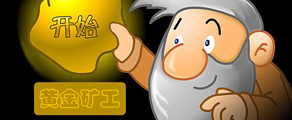 黄金矿工小游戏