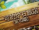 一可炉石旅店奥秘卡集锦 不能说的秘密