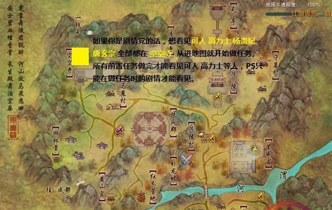 剑网3马嵬驿地图