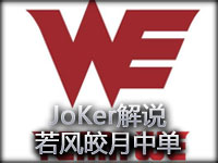 JoKer解说:WE vs OMG 若风皎月中单第一视角