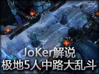 JoKer解说:新地图新玩法 极地5人中路大乱斗