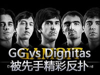 GG vs Dignitas团战集锦 被对面先手精彩反扑