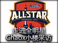 走进全明星:Chaox、小楼、Nyjacky现场采访