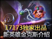17173独家翻译:美服官方新英雄金克斯技能及玩法