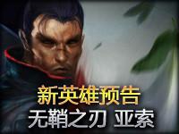 新英雄预告:无鞘之刃 Yasuo(康夫)(亚索) 宣传片