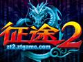 网游编年史:《征途2》四周年历程回顾