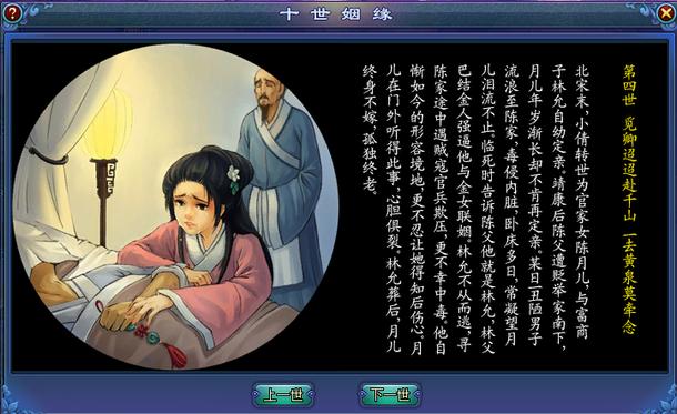 倩女幽魂聂小倩的十世故事背景 全是杯具