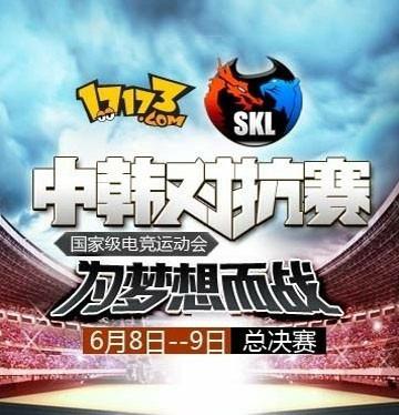 中韩选手汇聚北京 SKL决赛今日将揭开战火