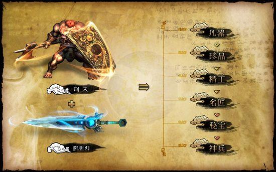 《轩辕剑6》炼妖壶7大功能 不砸钱凡器变神兵 -17173轩辕剑6专区