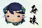 轩辕达人秀_17173游戏专区_中国游戏第一门户站