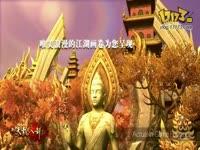 新天龙八部 官方全实景视频