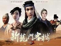 刀剑2还原江湖系列之《新龙门客栈》