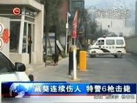 东莞长安新疆人爆乱,特警压不住。-游戏视频 热
