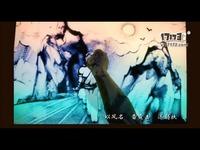 《轩辕剑6》凤凌长空 沙画MV