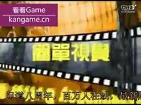 【看看game出品】《劲舞团》经典视频