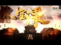 休宝课堂剑网三 第二课一组-170-玄英(人物)