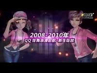 QQ炫舞2013全新宣传视频