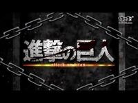 动漫 手绘 进击/【进击的巨人】COSPLAY真人版动画PV企画