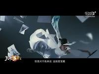"""刘慈欣铸造""""幻想""""天下3  重塑山海经"""