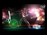 好玩出品 炫斗之王 公子烈 极限连击[超清版]!1