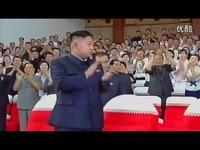 金正恩观看朝鲜欢乐组美女淫秽表演视频曝光 搞笑