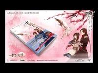 """《古剑奇谭二》DLC""""沧海月明""""宣传动画"""