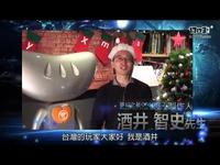 《梦幻之星OL2》将进军台湾 圣诞特别问候