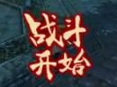 17173版主原创笑傲PK视频作品 逍遥VS华