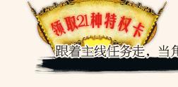 笑傲江湖21種卡領取途徑