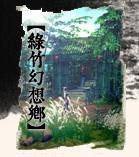 綠竹幻想鄉