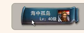 笑傲江湖40級副本海中孤島