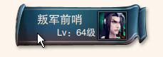 笑傲江湖64級副本叛軍前哨