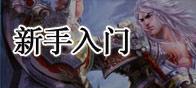 《侠客无双》17173新手专题