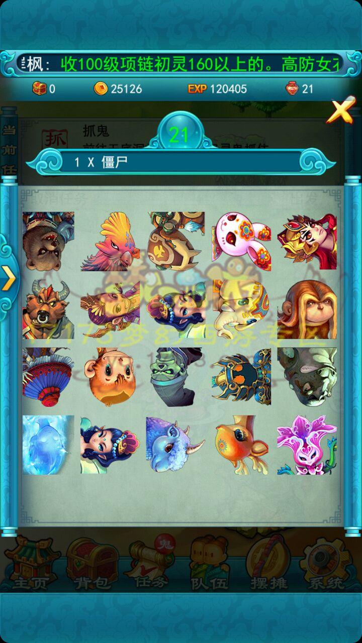 幻境8怎么去_梦幻西游维护后的梦幻西游2口袋版试玩 17173.com网络游戏:《梦幻 ...