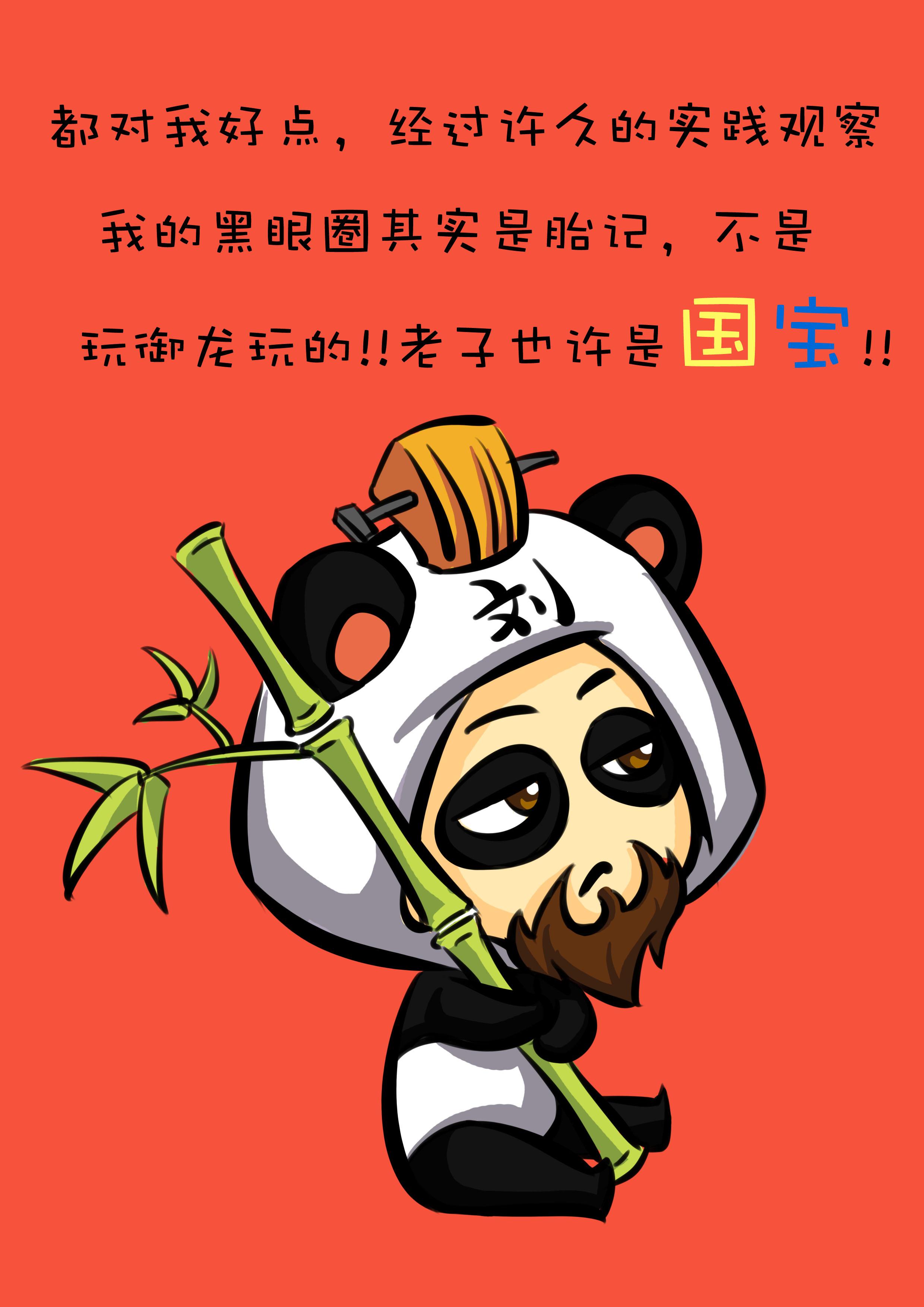 熊猫眼动画图片可爱