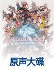 关于最终幻想14