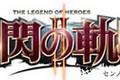 《闪之轨迹2》2014年发售 中文版同步推出