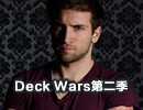 Deck Wars第二季 Gaara vs Lothar大神过招