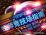 【一可的炉石旅店】牧师竞技场指南(下)
