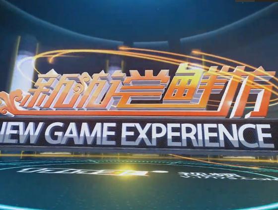 幻想神域宣传视频