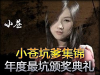 小苍坑爹集锦TOP5:年度最坑颁奖典礼(上)