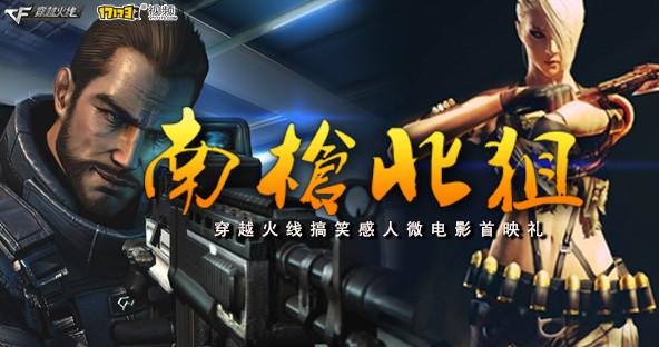 cf爆破视频新年广场_穿越火线CF视频站_17173穿越火线视频_17173.com中国游戏第一门户站