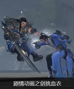 天刀动画之剑挑血衣