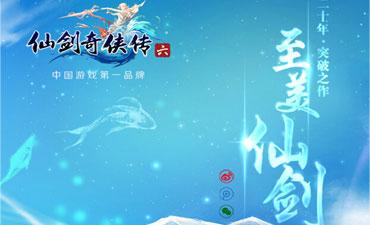 《仙剑奇侠传6》官网上线
