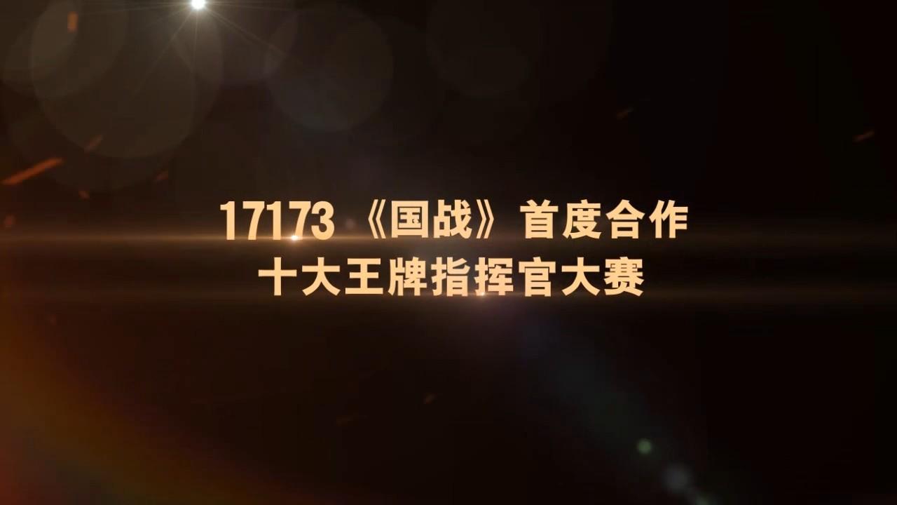 《国战》&17173十大王牌指挥官大赛视频