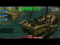 《无限公会》开着战船去自由岛任务